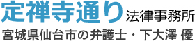 定禅寺通り法律事務所|仙台の弁護士・下大澤優